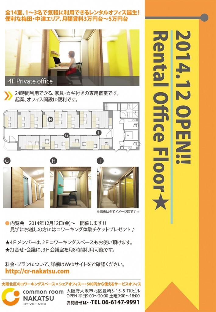 CRNakatsu4F