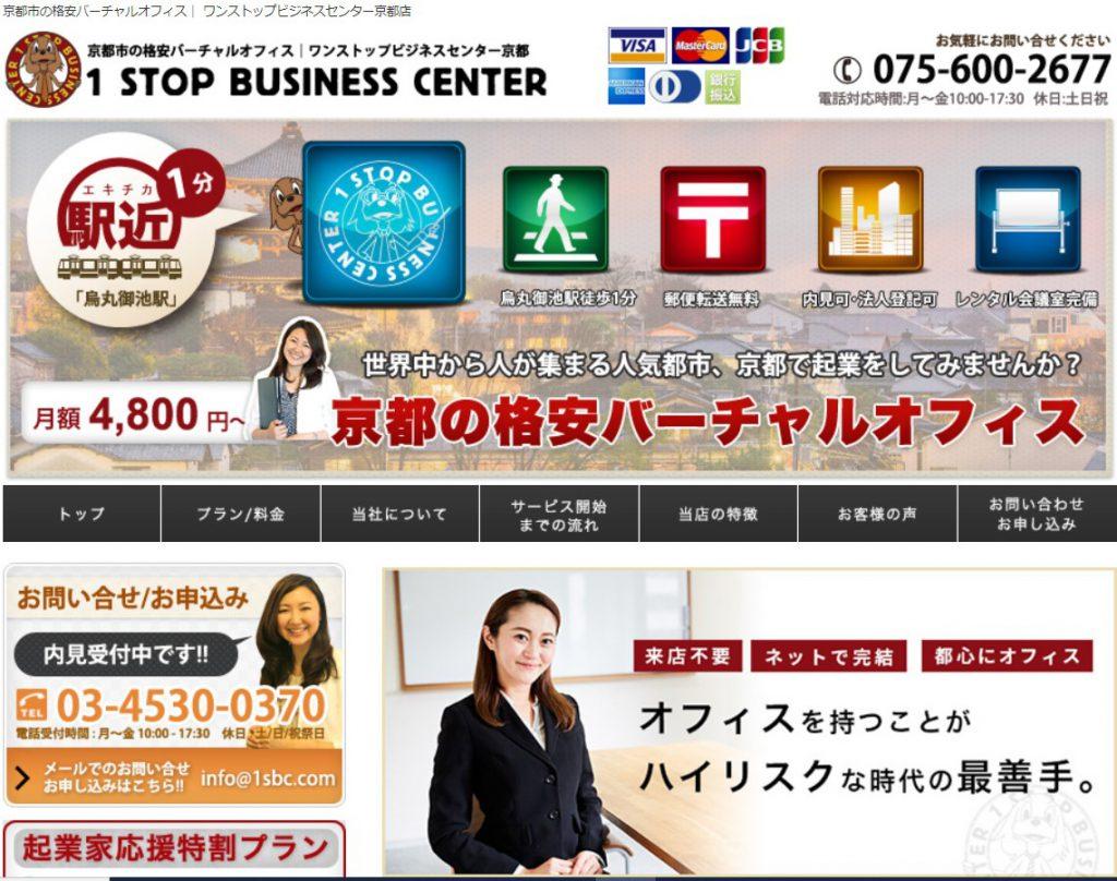 ワンストップビジネスセンター京都